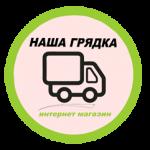 dostavka-tovarov-internet-magazin-nasha-gryadka-logo