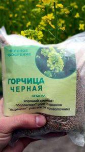 Гірчиця-чорна 1 кг