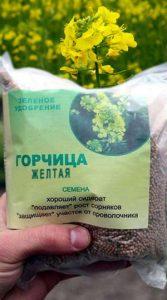 Гірчиця-жовта 1 кг