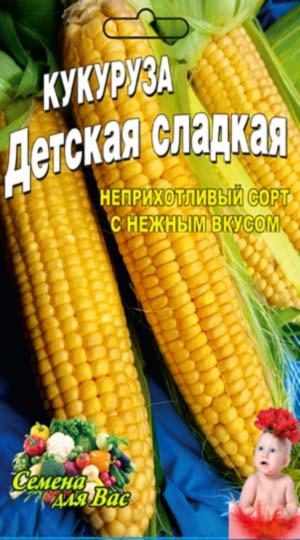 Кукуруза-Детская-сладкая