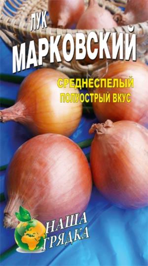лук-марковский