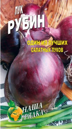лук-рубин