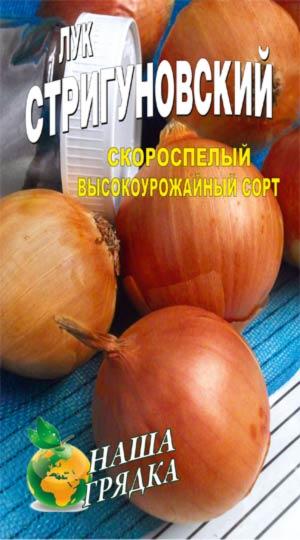 лук-стригуновский