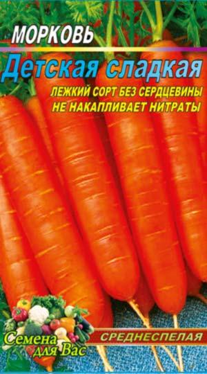 morkov-detskaya-sladkaya