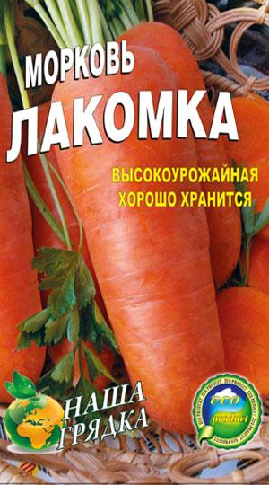morkov-lakomka-semena-morkov