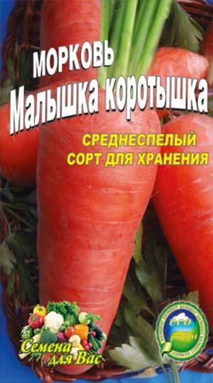 morkov-malyishka