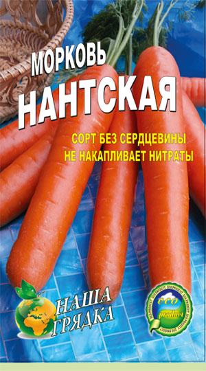 morkov-nantskaya-semena