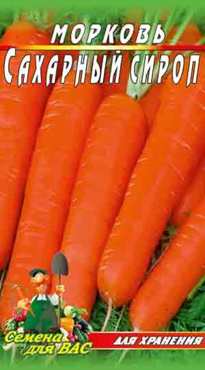 morkov-saharnyj-sirop