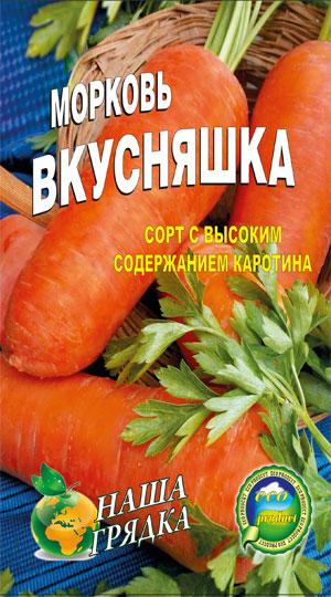 morkov-vkusnyashka-semena