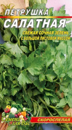 семена салатной листовой петрушки