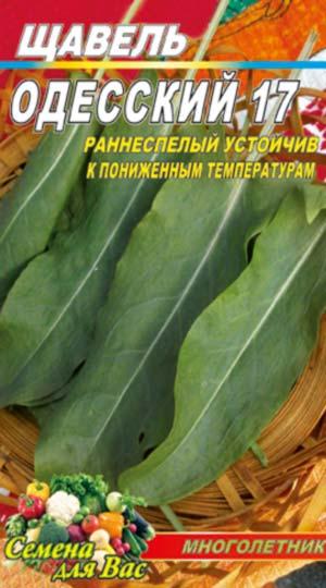 shhavel-odesskiy-semena