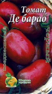 Томат Де-Барао черный 20 семян