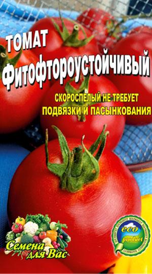 Томат Фитофтороустойчивый