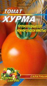 Томат Хурма пакет 150 семян