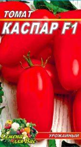 Томат Каспар пакет 20 семян <span class=