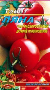 Томат Ляна 200 семян