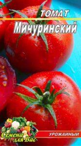Томат Мичуринский пакет 20 семян
