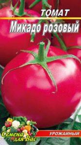 Томат Микадо розовый пакет 20 семян