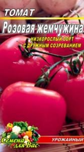 Томат Розовая жемчужина пакет 20 семян