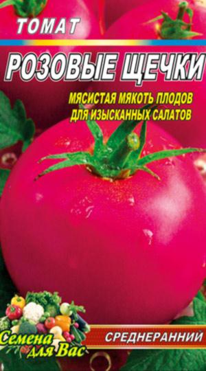 Томат Розовые щечки