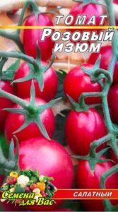Томат Розовый изюм пакет 20 семян