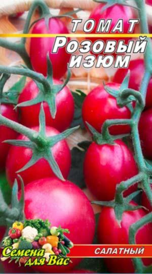 tomat-rozovyiy-izyum
