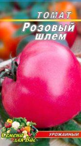 Томат Розовый шлем пакет 20 семян
