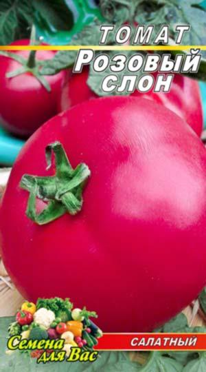 tomat-rozovyiy-slon