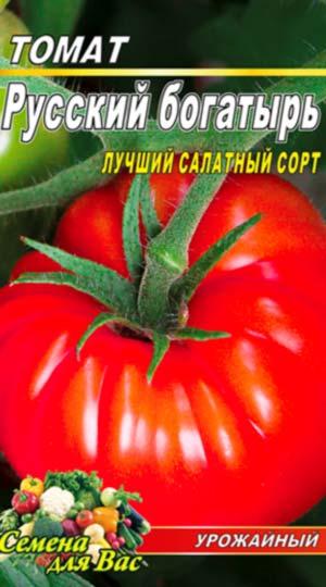 tomat-russkiy-bogatyir-1