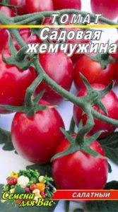 Томат Садовая жемчужина пакет 20 семян