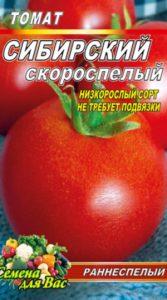 Томат Сибирский скороспелый пакет 20 семян