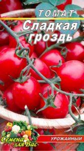 Томат Сладкая гроздь пакет 20 семян