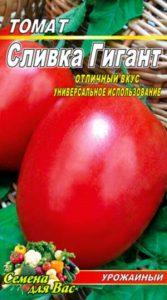 Томат Сливка гигант 200 семян