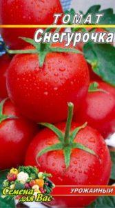 Томат Снегурочка пакет 20 семян