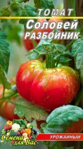 Томат Соловей разбойник пакет 20 семян