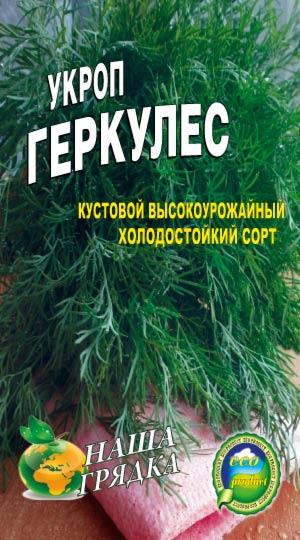 ukrop-gerkules
